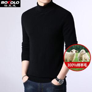 伯克龙 纯羊毛衫男士加厚款高领修身打底衫 青年纯色长袖针织衫套头毛衣 Z8080