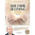 帮孩子修炼强大的内心:好父母要听的21堂心灵课 杨东红 9787508743035