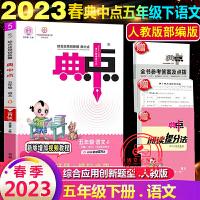 典中点五年级上语文上册人教版部编版2021秋荣德基典中点