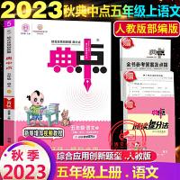 典中点五年级下 册语文人教版部编版2020春荣德基典中点