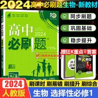 高中必刷题生物必修三3人教版2020版 高二上册同步课本基础训练练习册