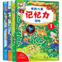 学前儿童记忆力训练书 4册充分挖掘记忆潜能在轻松有趣的游戏中打造记忆小天才思维训练 儿童书籍3 6岁益智游戏左右脑开发畅