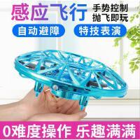 感应飞行器无人机UFO智能避障悬浮玩具男孩电动遥控飞机儿童礼物