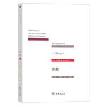 【正版新书直发】宗教(当代法国思想文化译丛)Jacques Derrida商务印书馆9787100164191