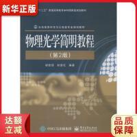 物理光学简明教程(第2版) 梁铨廷著 电子工业出版社