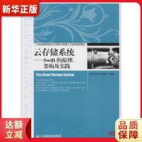 云存储系统――Swift的原理、架构及实践 武志学,赵阳,马超英著