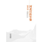 河北宣传年鉴・2013