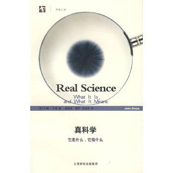 真科学——它是什么,它指什么