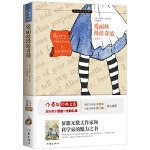 爱丽丝漫游奇境  作家出版社全新出版 名家名译 新课标必读 余秋雨寄语 梅子涵作序推荐