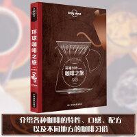孤独星球Loely Plaet旅行指南系列 环球咖啡之旅 旅行读物 烘焙咖啡 东南亚 法国 英国 摩卡 猫屎咖啡 星巴克
