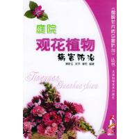庭院观花植物病害防治――《图解花卉病虫害防治》丛书