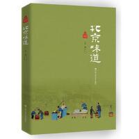 北京味道(北京记忆丛书) 王丹 9787300241685 中国人民大学出版社 正品 知礼图书专营店