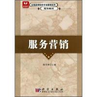 【二手旧书8成新】服务营销陈信康科学出版社9787030167613