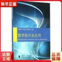 数学软件及应用 高德宝,野金花,张彩霞 国防工业出版社 9787118105575