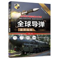 正版全新 世界武器鉴赏系列:导弹鉴赏指南(珍藏版)(第2版)