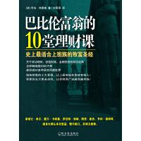 巴比伦富翁的10堂理财课――史上最适合上班族的致富圣经