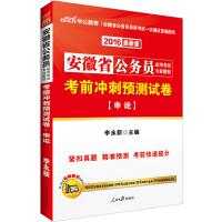 中公2016安徽省公务员考试用书考前冲刺预测试卷申论最新版