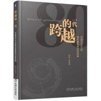 跨越的一代 中国当代80后青年建筑师访谈实录