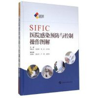ZZ   SIFIC医院感染预防与控制操作图解 胡必杰 上海科学技术出版社