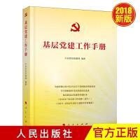 基层党建工作手册 2018新版 人民出版社
