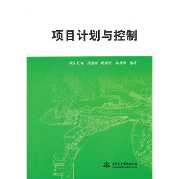 【二手旧书8成新】项目计划与控制 欧阳红祥 9787517027157 水利水电出版社