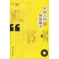【新书店正品包邮】中国人的理想藏书 王懋昌,党圣元 新华出版社 9787501163519