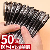 100支黑色中性笔子弹头0.5mm笔芯黑笔水笔学生用碳素笔签字笔考试专用韩国创意可爱文具批发圆珠笔用品水性笔