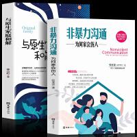 正版2册 与原生家庭和解+非暴力沟通:为何家会伤人儿童教育心理学 如何修补性格缺陷 疗愈心理学书籍 童年创伤和解心理学畅