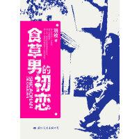 食草男的初恋 羽纹 9787512500143 国际文化出版公司书源图书专营店