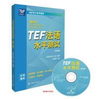 TEF法语水平测试(修订版) 法国巴黎工商会 吴振
