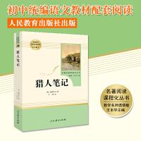 猎人笔记 人民教育出版社