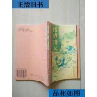 【二手旧书9成新】活佛济公 /佃 三,宋营超著 中州古籍出版社