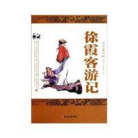 【RT5】徐霞客游记 (明)徐霞客 吉林大学出版社 9787560169538
