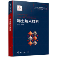 纳米材料前沿--稀土纳米材料 张洪杰 化学工业出版社 9787122316707