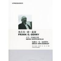 【二手书9成新】弗兰克 欧 盖里 大卫 奇珀菲尔德 埃里克 范 埃格莱特――世界著名建筑师系列1 (韩)C3设计 ,李