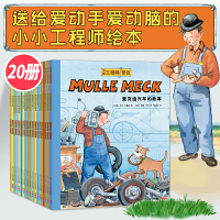 �f能工程师麦克 全套20册