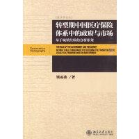 转型期中国医疗保险体系中的政府与市场――基于城镇经验的分析框架