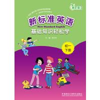新标准英语基础知识轻松学(初一下)