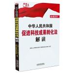 中华人民共和国促进科技成果转化法解读