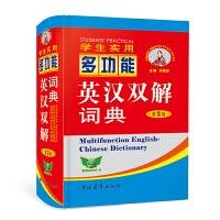 学生实用・多功能英汉双解词典(第3版)学生必备 多功能释义 快速扩词 帮助记忆