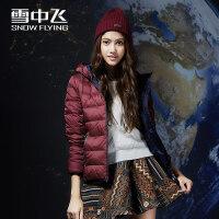 雪中飞反季2017女装羽绒服女士轻薄短款修身连帽常规短款X1501042