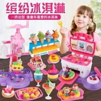 儿童橡皮泥模具工具套装 无毒手工制作冰淇淋雪糕机粘土彩泥玩具