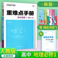 重难点手册高中地理必修一必修1 RJ人教版人民教育出版社高一上册高1同步解析完全解读资料教辅导书教材