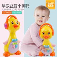 会唱歌会讲故事的小鸭子婴幼儿童玩具故事机宝宝益智玩具0-1-2岁