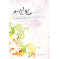 【二手原版9成新】无花果,曹珊,华文出版社,9787507520538
