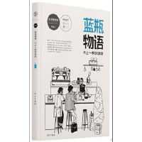 蓝瓶物语 赵慧(《第一财经周刊》未来预想图) 东方出版社 9787506099752