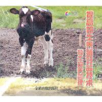�B牛技�g��l光�P 提高奶牛�B殖效益技�g-�倥o��B管理(VCD)9787887486967金盾音像出版社本社 著【特�r活��