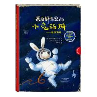 来自外太空的小兔汤姆――数字游戏