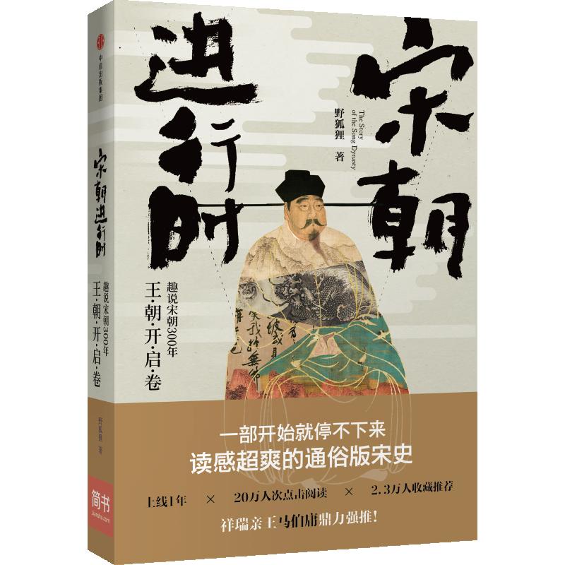 宋朝进行时:趣说宋朝300年(王朝开启卷) 一部开始就停不下来、读感超爽的通俗版宋史。