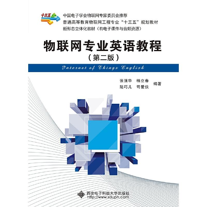 物联网专业英语教程(第二版)